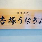 博多名代 吉塚うなぎ屋 - 創業明治6(1873)年だそうです。 現在の福岡市東区吉塚で創業し、その後中洲に移転しましたが、屋号はそのままになっています。