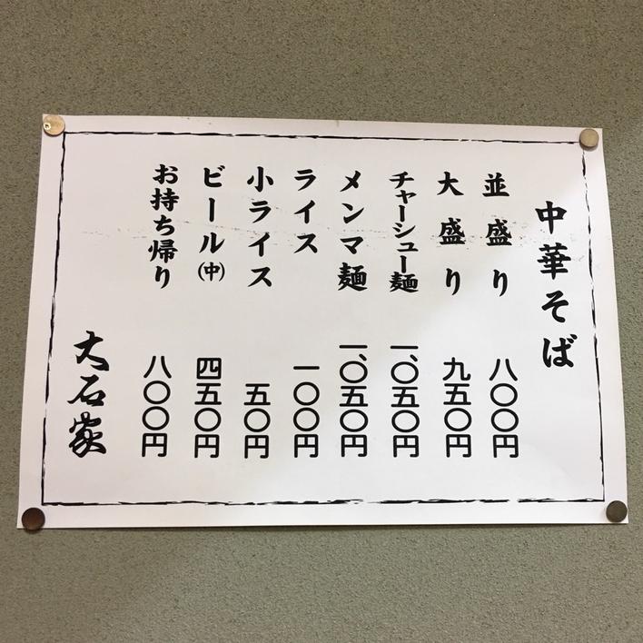 大石家 箕輪店 name=
