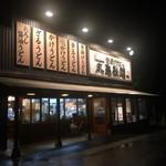 丸亀製麺 - 夜来たのは、初めてです。 お腹は空いていませんでした。