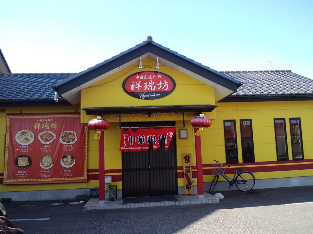 祥瑞坊 小山店 name=