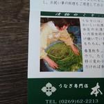 うなぎ専門店 本多 - 白菜の お漬物  美味しかったです  \(^^)/