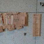 うなぎ専門店 本多 - 隈研吾さん建築  文化交流館 なちゅら       館内  案内図も 木材で 〜〜かわいい✨✨
