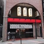 アオリの神隠し - アオリの神隠し 大阪店