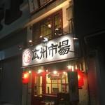広州市場 - 外観