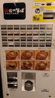 ナカジマ会館 - メニュー(券売機)