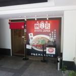 辛麺屋桝元 -