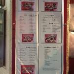 広東飯店 美香園 -