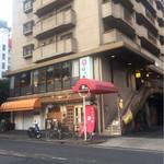 名古屋肉居酒屋ぽっ花 - 外観(この建物の二階)