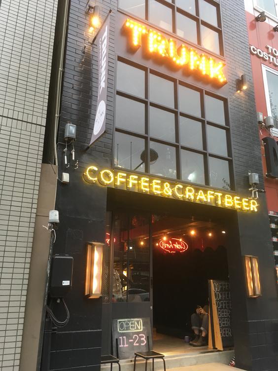 トランクコーヒー&クラフトビア