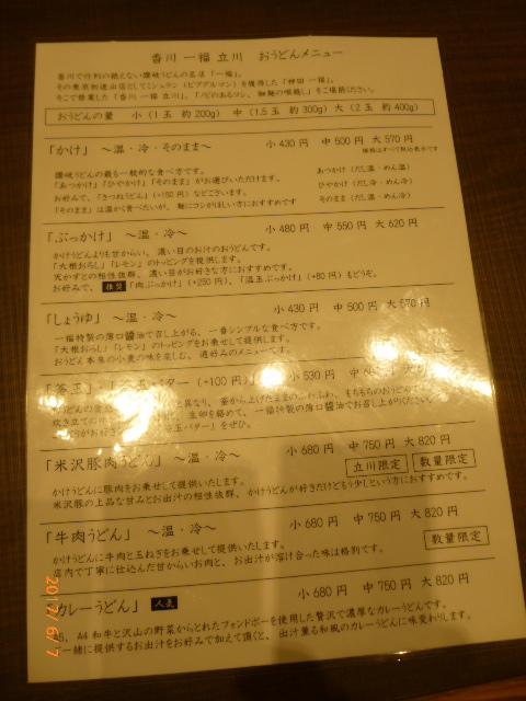 香川 一福 立川店