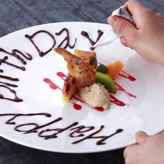 お誕生日などのお祝いや記念日におすすめ