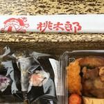 おにぎりの桃太郎 - 料理写真:おにぎりと洋風おかずセット(2017.06現在)