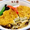 増田屋 - 料理写真:期間限定、創作の一杯!