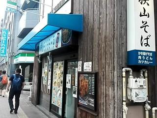 狭山そば 西新宿五丁目店 - が・い・か・ん