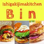 ビン - IshigakijimakitchenBin