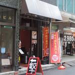 神戸餃子 樂 - お店の入口