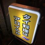 東銀座のタイランド食堂 ソイナナ -