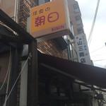 68238793 - 店構え