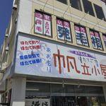 帆立小屋 - たまに行くならこんな店は、青森駅前で気軽に帆立を中心とした海産物系料理が楽しめる「帆立小屋」です。