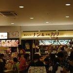 炭焼ぶた丼 豚郎 -