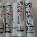 うなぎ専門店 本多 - 障子紙の 代名詞ともなっている 内山紙 も 飯山市の 伝統工芸品なんだ そうです