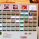 ラーメン二郎 - ネギ(150円)のボタンは右上。