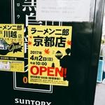 ラーメン二郎 - そいやあ二郎は京都にも出来ましたね。
