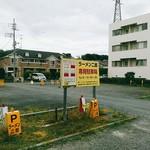 ラーメン二郎 - 裏に駐車場は12台分。路上で?駐車待ちは出来ないそう。