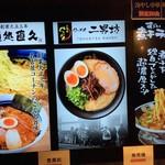 68242495 - 頼んだ拉麺の見本の画像!