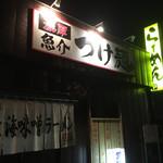 つけ麺 成屋 - 入口