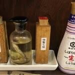 似星 - 調味料(黒こしょう・煮干酢・七味・生醤油)