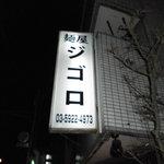 麺屋 ジゴロ - 夜空に映えるジゴロの文字