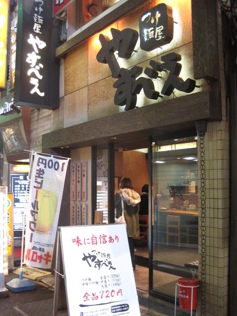 つけ麺屋 やすべえ 池袋店 - つけ麺屋 やすべえ 池袋店