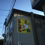 ちゃんぽん 一鶴 - 外観