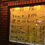 酔楽 - ( →_→)ジロ! ??300円て^^;
