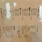 麺屋 から草 - メニュー(2017年6月8日)