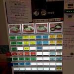 麺屋 から草 - 券売機(2017年6月8日)