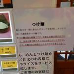 麺屋 から草 - つけ麺の説明書き(2017年6月8日)