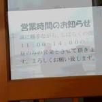 麺屋 から草 - 営業時間のお知らせ(2017年6月8日)