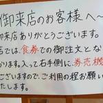麺屋 から草 - 食券購入のお願い(2017年6月8日)