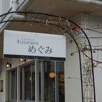Ristorante めぐみ - 門