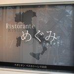 Ristorante めぐみ - 表札