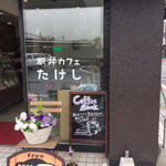 駅弁カフェ たけし -