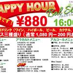 カフェ ダイニング アネラ - ハッピーアワー!タパス3種+1ドリンク 880円