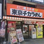 東京チカラめし - 店舗外観