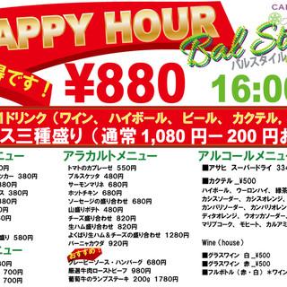 早めのハッピーアワー!タパス三種盛り+ドリンク!880円!