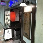 とろさば料理専門店 SABAR - 入り口です。青魚だから青文字?