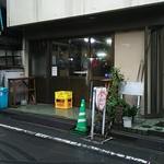 福田フライ -