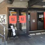 まるよしラーメン - お店入り口