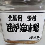 道の駅 信越さかえ - 料理写真:味噌